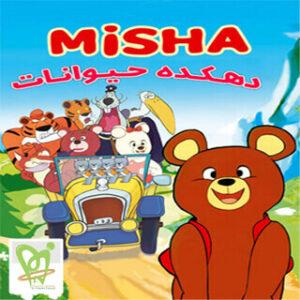 انیمیشن کودکان دهکده حیوانات - بهترین دکتر دندانپزشک اطفال در یزد