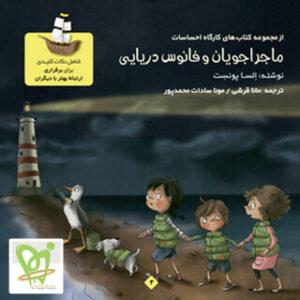 معرفی کتاب کودکان 6 تا 9 سال ماجراجویان  - دندانپزشکی تحت بیهوشی در یزد