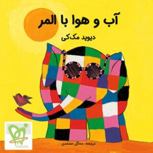 معرفی کتاب کودکان 6 تا 9 سال داستانهای المر فیل رنگارنگ - دندانپزشکی تحت آرامبخشی